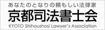 京都司法書士会