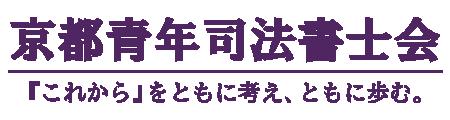 京都青年司法書士会